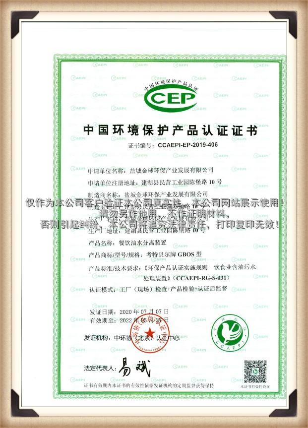 餐饮油水分离装置环境保护CEP证书