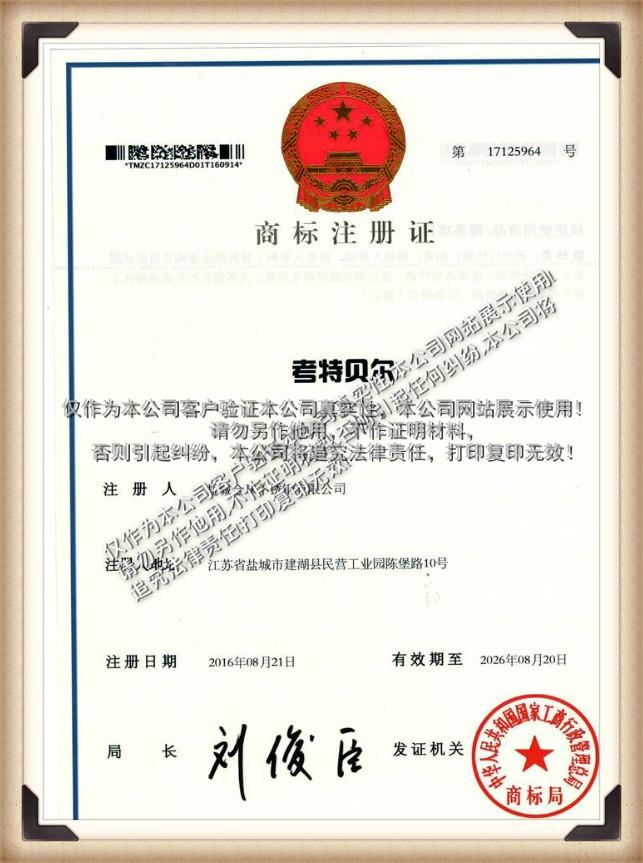 考特贝尔商标证书