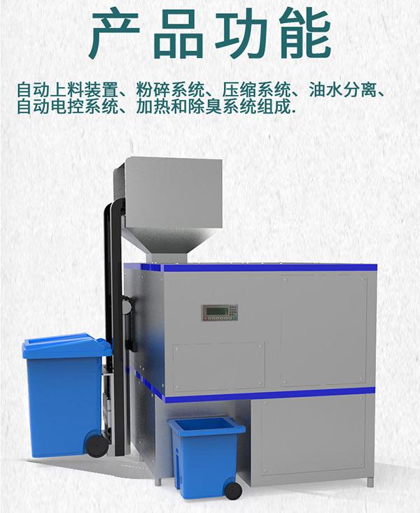 日处理5吨多功能餐厨垃圾减量设备技术规格书