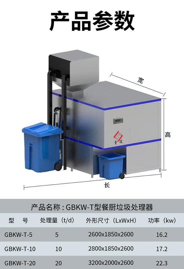 大中型机械式餐饮垃圾减量处理设备技术标准