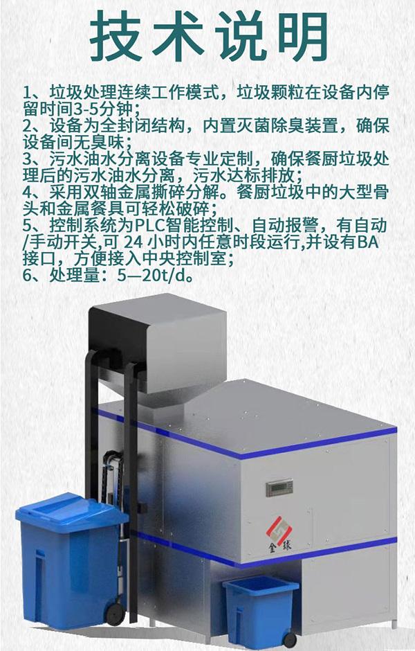 大小型机械式餐饮湿垃圾处理设备标准