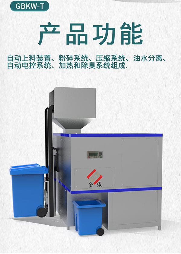 机械式餐饮垃圾废水处理结构设计