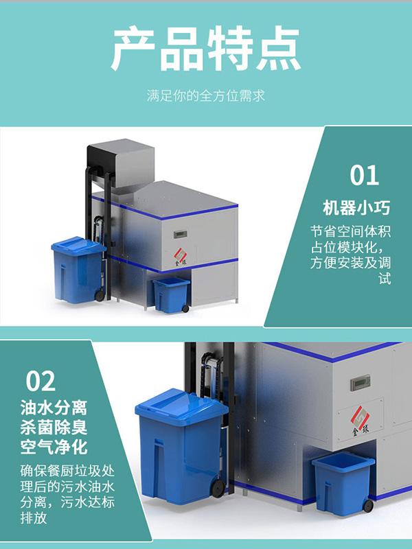 小型自动化餐厨垃圾预处理机器型号