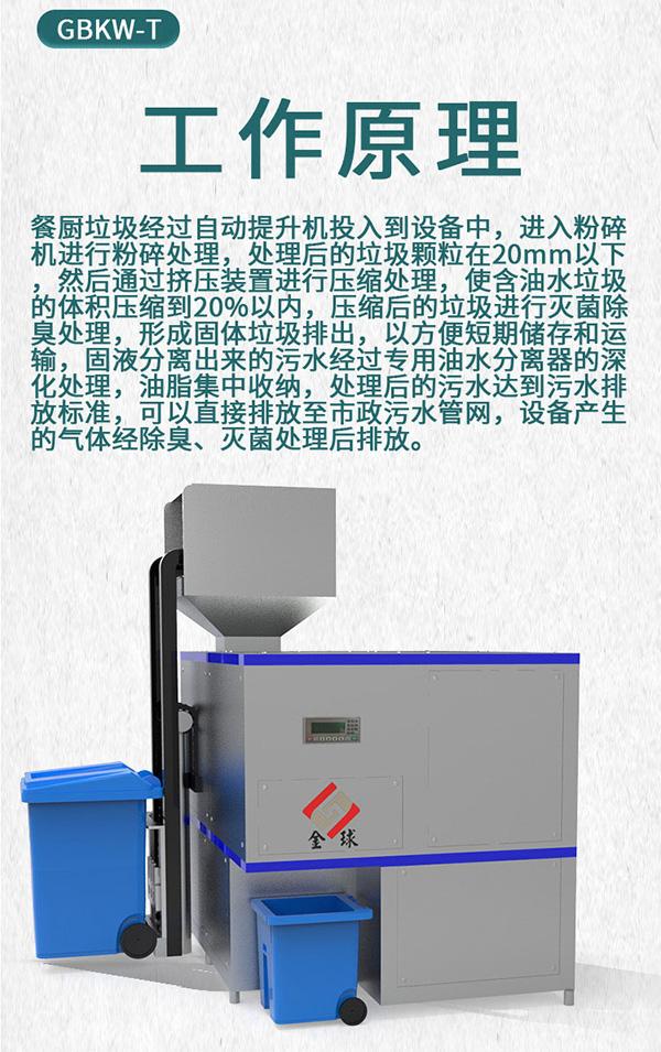 日处理5吨饭店厨房垃圾处理除臭设备批发厂家
