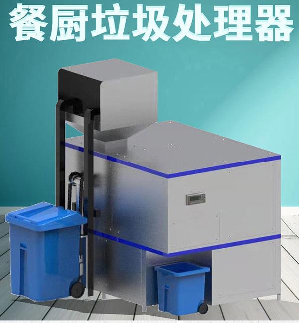 20吨商场餐饮一体化垃圾处理机器整套价格