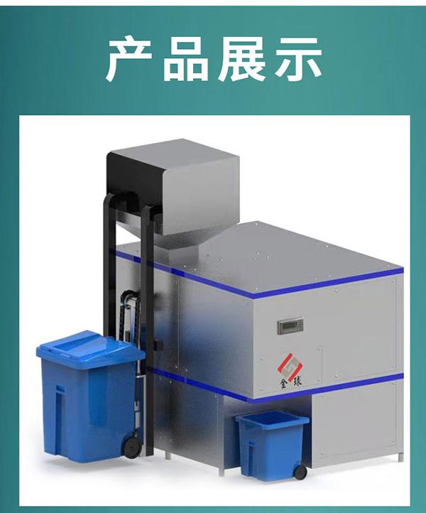 环保商业综合体餐饮垃圾一体化机运行原理
